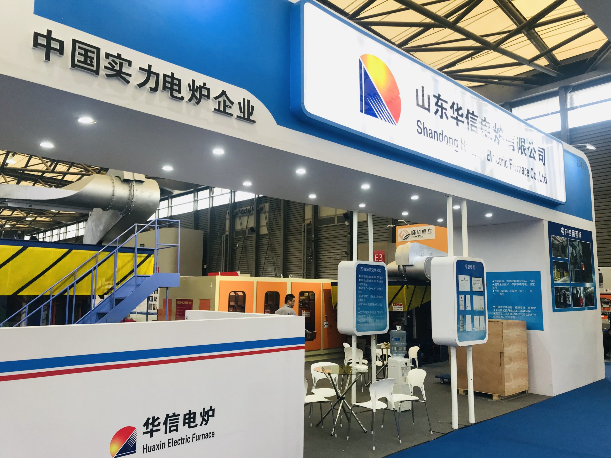 Huaxin electric melting furnace Exhibition Hall